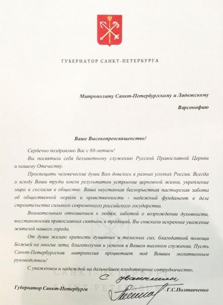 Поздравления митрополиту Никону с Днем рождения