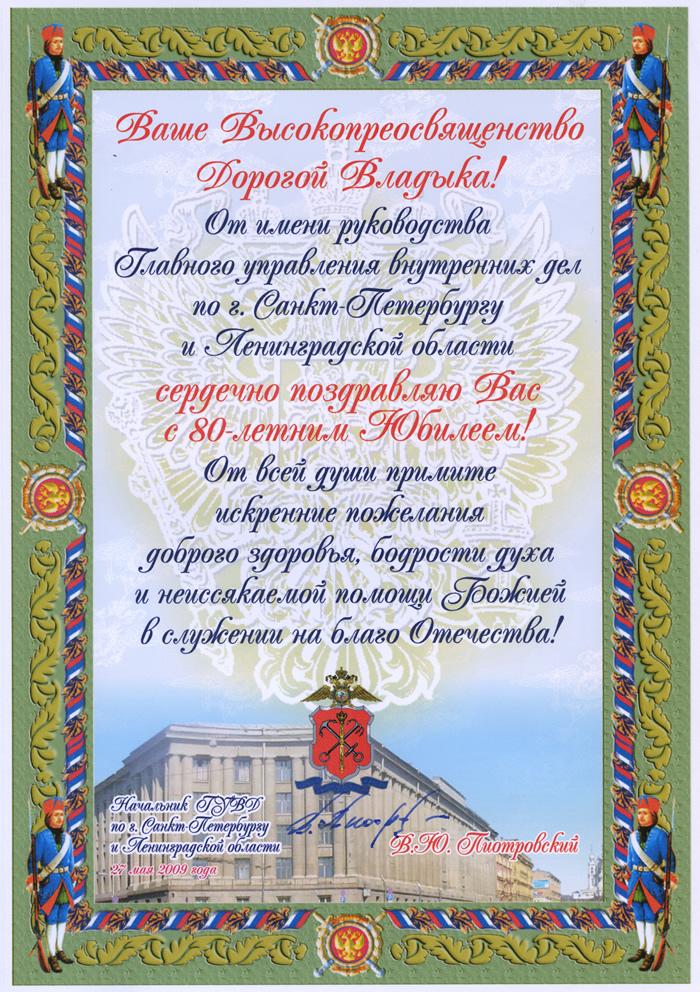 Текст поздравления с днем рождения владыке