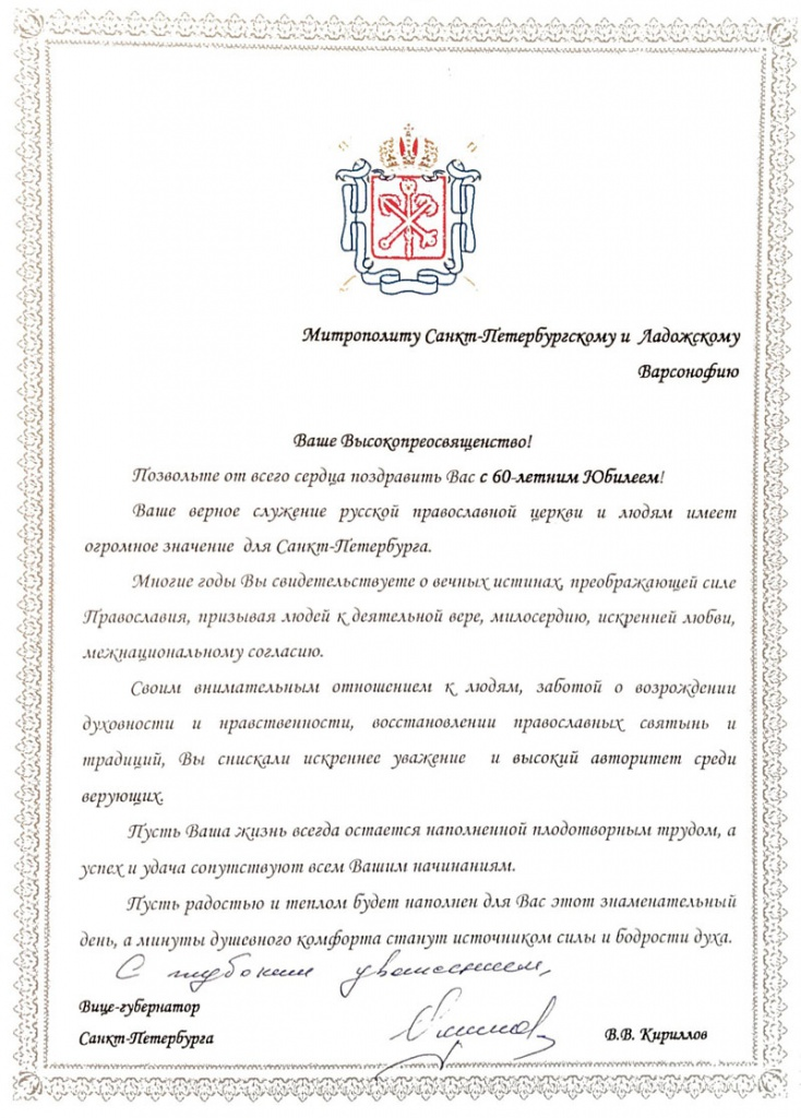Поздравление владыке с днем рождения от губернатора 65